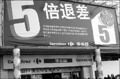 家乐福等国际零售巨头在中国正陷入一场信任危机。图/CFP