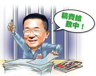 陈水扁开专栏引起巨大纷争。资料图