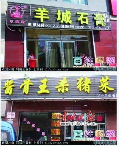 黑龙江方正县一些商店的牌匾照片