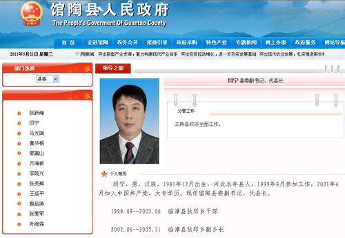 馆陶县人民政府网站截屏图