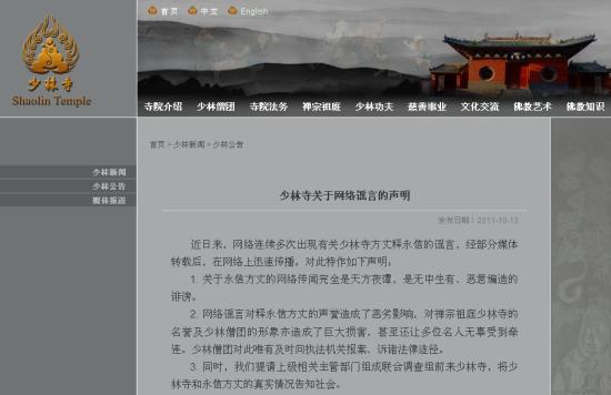 少林寺官网截图
