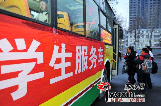 图为乌鲁木齐市54中初中部学生们不用在向往常一样,前往车站挤公交车了。亚心网记者 陈峰 摄