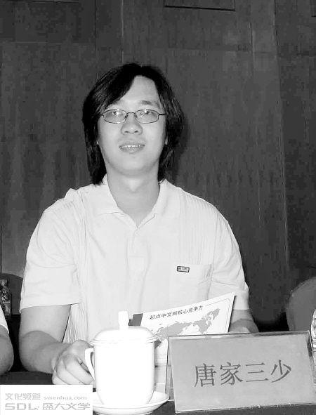 唐家三少 (资料图片)