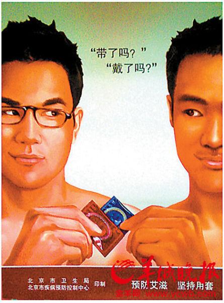北京漫画出现男同性恋防小区宣传画艾滋情趣3d图片