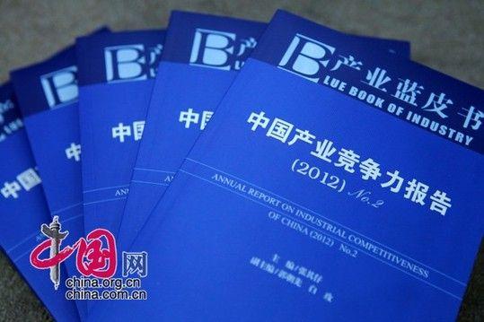 社科院2012年《产业蓝皮书》。中国网 杨佳 摄