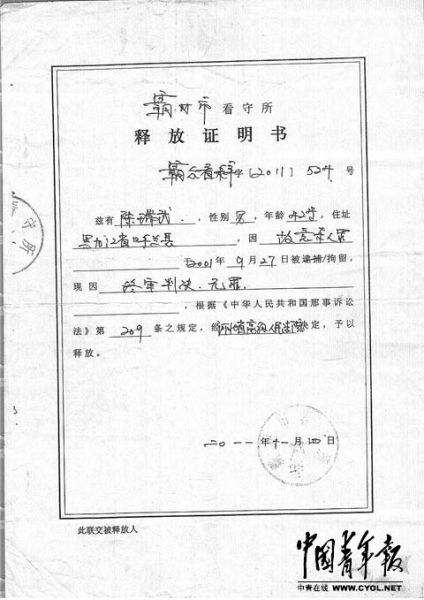 陈瑞武的释放证明书表明,他直到2011年11月4日才被释放。