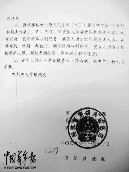 河北省高级人民法院的无罪判决书是2009年11月12日作出的。