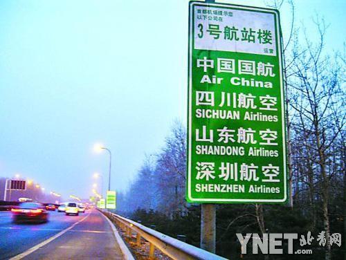 机场高速航空指示牌重新上岗
