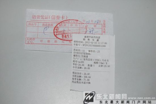小票打印模板下载