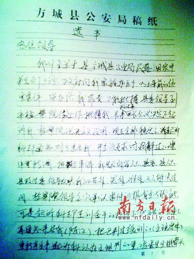 河南剖腹自杀警察遗书曝光 家属否认官方说法