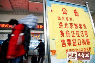 """石家庄客运总站,在门口看到了一块醒目的提示牌,写着""""所有进京旅客请凭身份证购票乘车""""。本报记者 任全军 摄"""