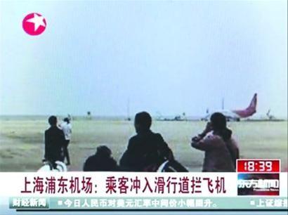 深航ZH9817航班4月10日由深圳飞往哈尔滨,因遇雷雨天气,19点30分备降上海浦东机场。由于航班延误时间过长,4月11日中午11时许,部分旅客不满航空公司的解决方案,冲上机场滑行道讨要说法。 本版图片均为电视截屏