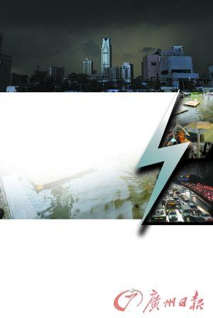昨日早上8时36分,天色转暗,白昼如夜。昨日上午,广州五羊新城,雷雨过后水浸街,市民用木板铺路出行。昨日早上,广州中山一路,一位老人用塑料袋挡雨。 昨日早上8时30分,广州大道上的车辆都打开了车灯减速行驶。记者莫伟浓摄 制图:刘丽娜