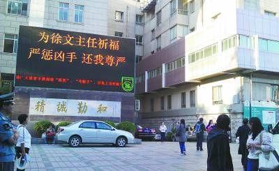 同仁医院门口的电子屏。事发后,医院加强了保安措施。资料图