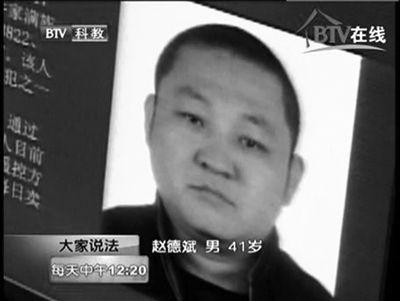 团伙老大赵德斌。 视频截图