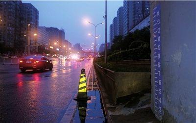 北京发布暴雨蓝色预警 广渠门桥下设积水水位线