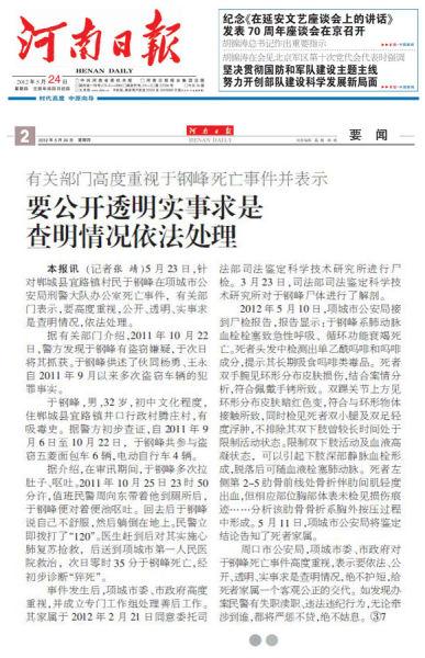河南项城嫌犯在刑警队死亡9个月死因仍不明
