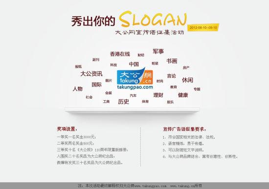 大公网宣传语征集活动海报