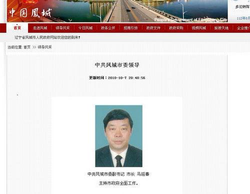凤城市政府官方网站上市委领导介绍页面,已无市委书记的信息。