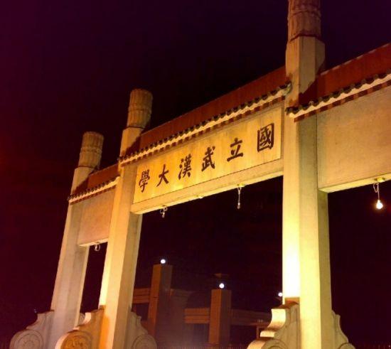 国立武汉大学校门牌坊 资料图 金报讯 记者赵飞报道:昨日,武汉大学官方微博透露:因武大正门前八一路下穿通道工程施工需要,将于今年中秋国庆长假期间拆除1993年版的国立武汉大学校门牌坊(如图)。短短几小时,该微博被转发8500余次,评论达2000余条。 武大官方微博这条消息的全文为:今年中秋国庆长假期间,因实施八一路下穿通道工程,1993年版的国立武汉大学校门牌坊将被拆除,稍后异地重建。