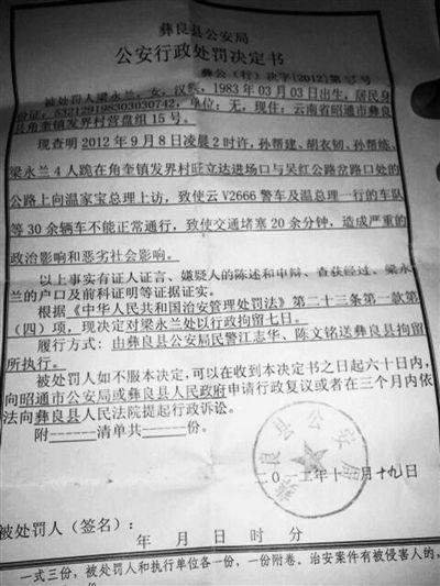 11月19日,彝良县公安局给梁永兰下发的行政处罚决定书。图片来源:新京报