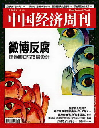 中国经济周刊第48期封面