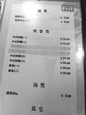 D3107次列车上的食品价目表