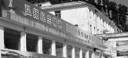 """在平顺县,""""弘扬纪兰精神""""的标语随处可见 本组图片本报特派记者袁静伟摄"""