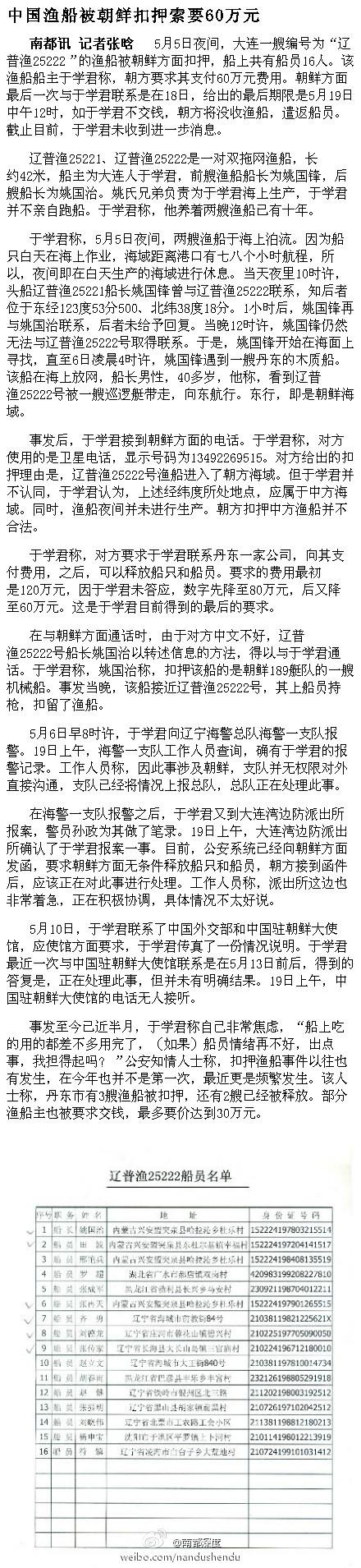 中国渔船被朝鲜扣押