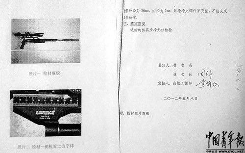 """漯河市公安局物证鉴定所对""""副局长持枪打人""""一案涉案人牛豪所持的一支""""仿真步枪""""的鉴定文书显示,该""""仿真步枪""""枪支部件不完整,不能完成击发动作。但该鉴定文书上只有一名鉴定人的签名。"""