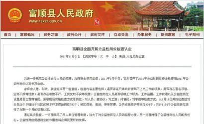2011 年 11月1日《富顺县全面开展公益性岗位核查认定》网页。(富顺县官网截图)