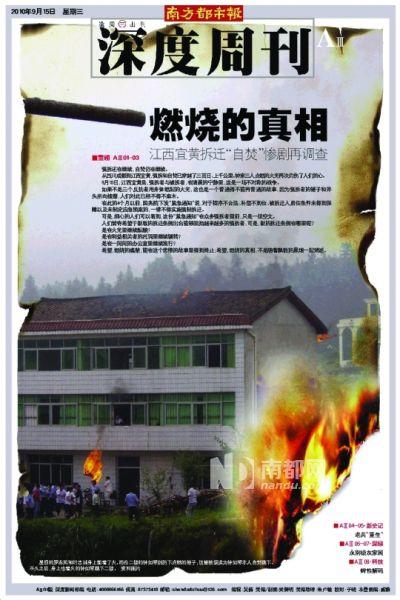 2010年9月15日深度周刊封面。