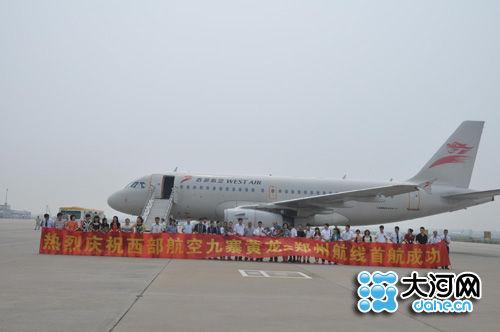 西部航空新开的九寨=郑州航线航班号为pn