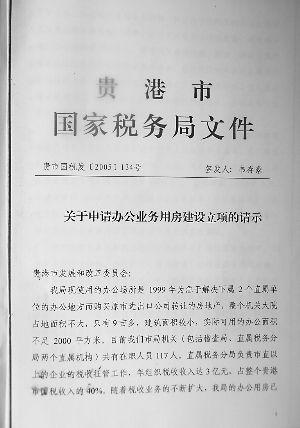 广西贵港市国税局5000万新建办公楼遭质疑|国