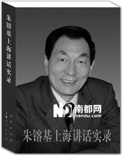 《朱镕基上海讲话实录》封面。