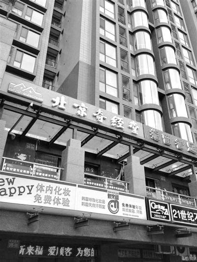 """""""奇经堂""""位于望京的门店,该公司表示,张必清现已不在门店坐诊。新京报记者 温薷"""