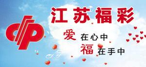 江苏福彩双色球再创奇迹