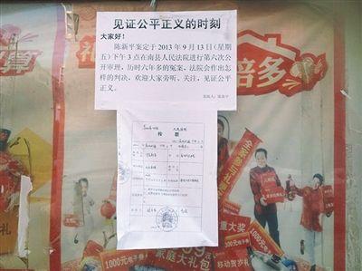 """9月13日再次开庭前,陈新平在南县一中校园内贴的""""告示""""。新京报记者 卢美慧 摄"""