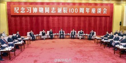 纪念习仲勋百年诞辰座谈会现场。