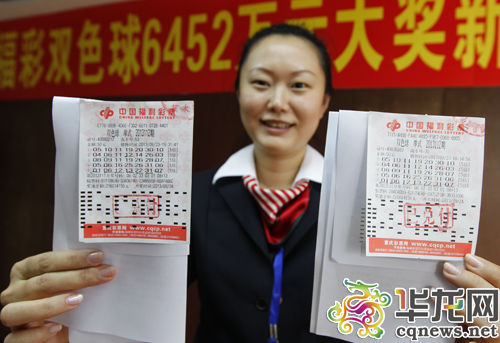 工作人员展示福彩双色球6452万元大奖的彩票. 首席记者 李靖 摄