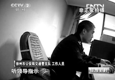 """徐州市公安局交通巡逻警察支队工作人员被问到""""复议之后罚款能不能退"""",回答称""""那不清楚,等领导指示。"""" 视频截图"""