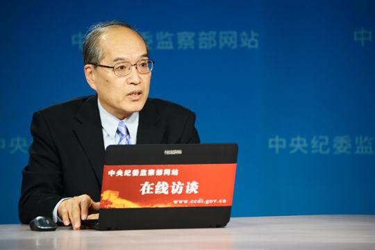 张军做客中央纪委监察部网站在线访谈