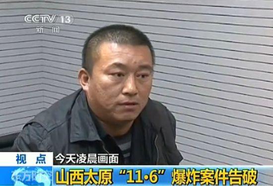 山西省委附近爆炸嫌疑人