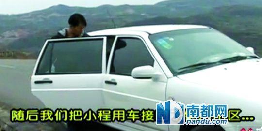在等待了5小时后,电视台记者将小程接回市区。