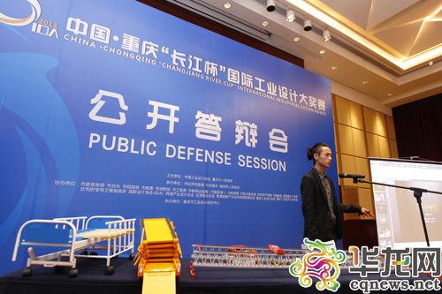 """2013年中国(重庆)""""长江杯""""国际工业设计大奖赛公开答辩现场."""