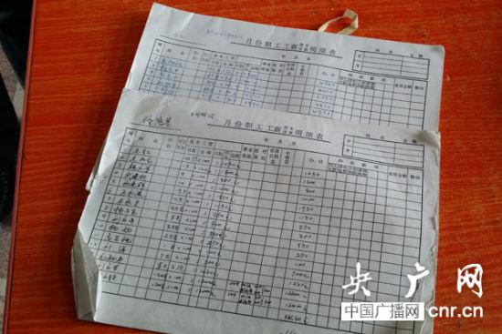 辽宁法库交通局拖欠工程款农民工1年工资未发