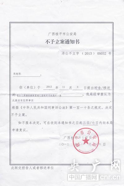 不立案通知(央广网记者 白宇 摄)