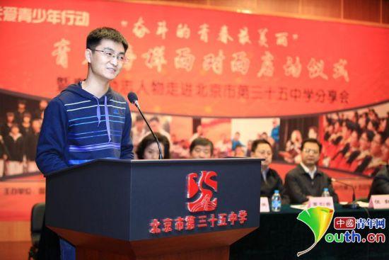 青春励志人物,第八届中国青少年科技创新奖获得者、清华大学物理系博士生张金松分享自己的奋斗故事。中国青年网记者 张炎良 摄