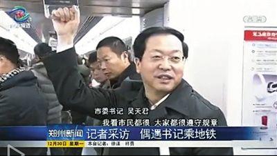 吴天君搭乘地铁接受采访。