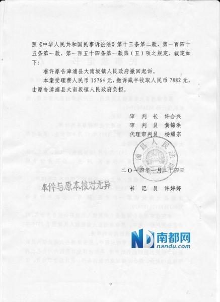 大南坂镇政府诉方金木案撤诉裁定书。 图片由当事人提供